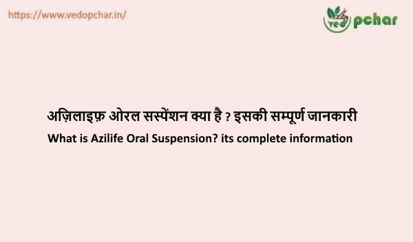 Azilife Oral Suspension in hindi : अज़िलाइफ़ ओरल सस्पेंशन क्या है ? इसकी सम्पूर्ण जानकारी