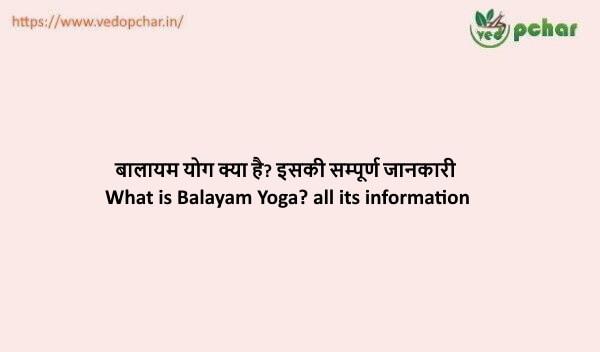 Balayam yoga in Hindi : बालायम योग क्या है? इसकी सम्पूर्ण जानकारी