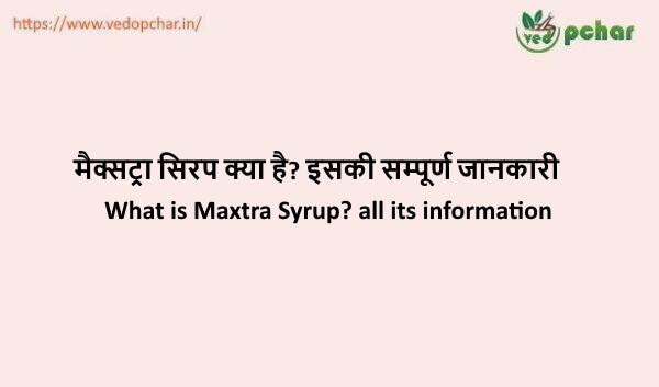 Maxtra Syrup in hindi :  मैक्सट्रा सिरप क्या है? इसकी सम्पूर्ण जानकारी