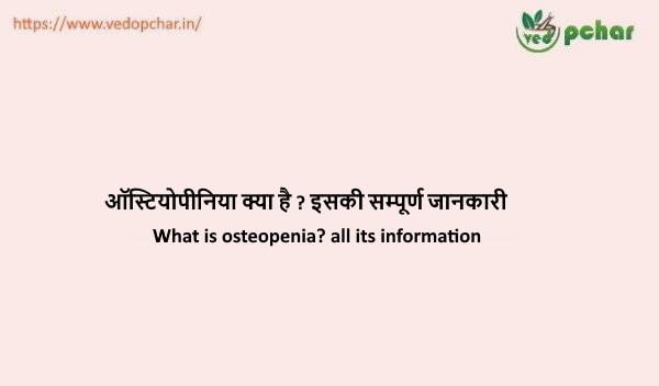 Osteopenia in hindi : ऑस्टियोपीनिया क्या है ? इसकी सम्पूर्ण जानकारी